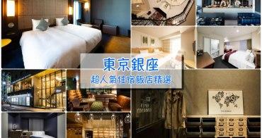 【銀座住宿不踩雷】激推10間東京銀座飯店清單:東京最優雅奢華的地方,好逛好買超方便!