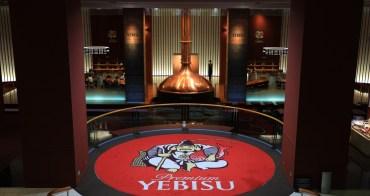東京「惠比壽啤酒紀念館」日本百年啤酒品牌,500日圓暢飲兩杯啤酒超暢快!