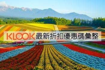 【Klook折扣碼】2021最新Klook優惠碼:全站最高56折!信用卡折扣&精選旅遊票券