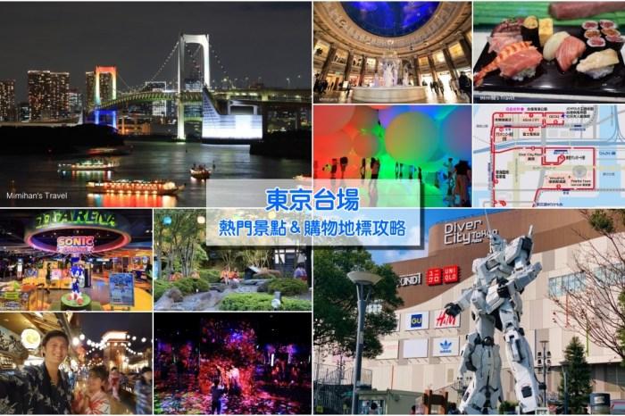 【東京台場旅遊攻略】從早玩到晚!台場景點美食一日遊,購物地標好玩重點行程建議
