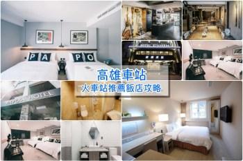 【高雄車站住宿推薦】幫你選好5家高雄車站最便宜高評價飯店清單,玩高雄就住這兒!