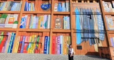 【高雄景點】衛武迷迷村:彩繪社區地圖全攻略!世界級藝術家創作,熱門IG打卡地標