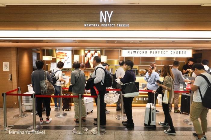 東京必買伴手禮「NewYork Perfect Cheese」前白宮甜點師加持,撲空兩次才買到