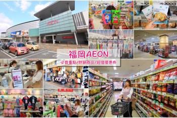 【福岡AEON必買】熱銷優惠商品&AEON優惠券使用退稅重點整理,福岡機場交通直達。