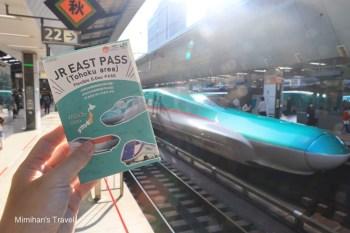 JR東日本鐵路周遊券(東北地區)實際使用心得、行程建議&JR East Pass購票攻略!
