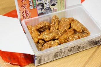 【福岡必買】努努雞(冷凍炸雞):福岡博多站必買九州名物,太刷嘴!推薦買大盒雞翅