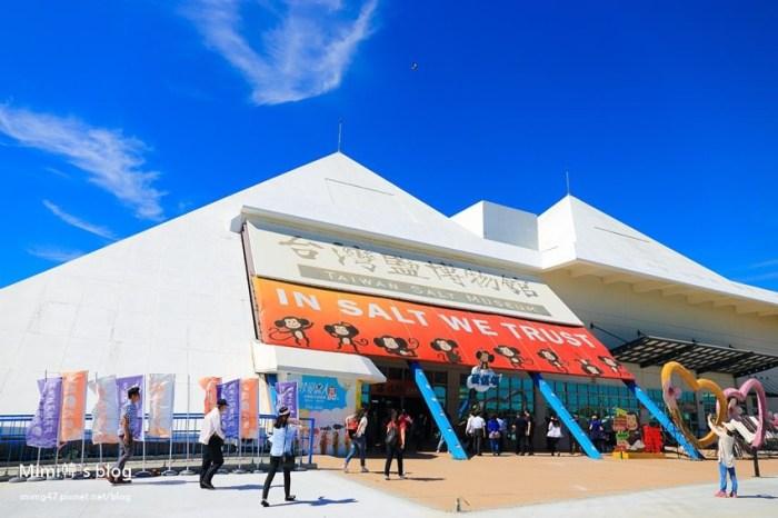 【台南七股景點】台灣鹽博物館:全台唯一「鹽」主題景點,認識台灣鹽業興衰起落