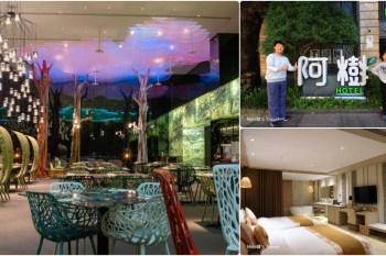 【台北住宿】阿樹國際旅店 arTree Hotel:台北小巨蛋旁森林系設計酒店&四人家庭房