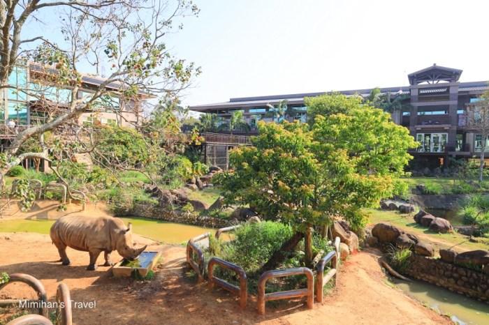 新竹住宿|六福莊生態渡假旅館:房型建議&動物互動體驗,六福莊親子入住心得分享