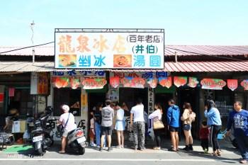 【台南麻豆景點】龍泉冰店:夯劇《想見你》莫奶奶冰店拍點,李子維最愛紅豆牛奶冰