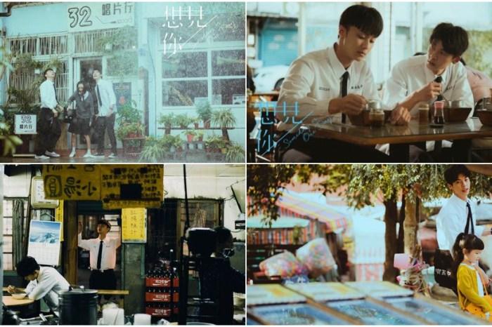 2020夯劇《想見你》台南拍攝景點朝聖攻略!32唱片行/莫奶奶冰店/鍋燒意麵,熱門台南取景地點完整資訊