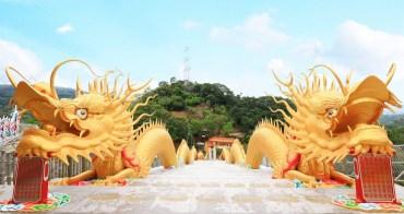 【南投景點】金龍山法華寺:亞洲最大超壯觀「金龍階梯」直衝天際,必拍雙金龍飛舞!