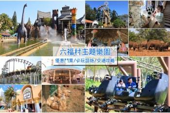 【新竹】六福村主題樂園全攻略:必玩設施/優惠門票/排隊APP/交通方式暢遊無難度