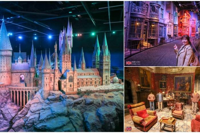 【英國倫敦景點】哈利波特影城:交通預約訂票教學,走進Harry Potter魔法世界