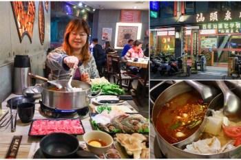 【高雄火鍋】汕頭泉成沙茶火鍋:80年高雄美食,推薦扁魚&麻辣湯頭,菜單食材超多樣