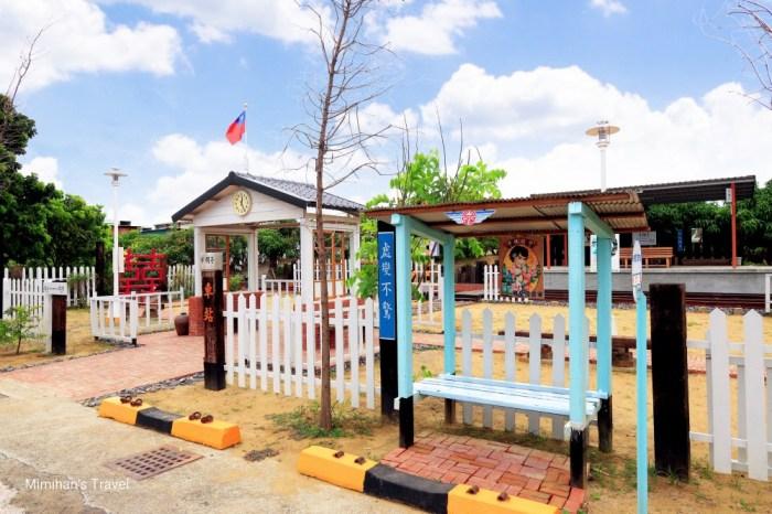 【台南仁德景點】鐵支路公園&牛稠子車站:小男生最愛!成功里沒火車的火車站玩樂趣