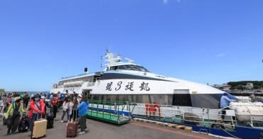 【澎湖交通】嘉義布袋港搭船到澎湖:凱旋客輪、滿天星號三大重點建議&票價航行時間