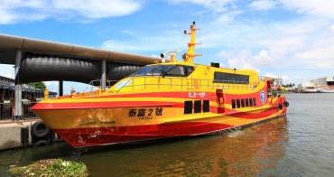 屏東-小琉球交通船 東港搭泰富東琉線到小琉球,航程20分鐘超快速&小琉球租車建議