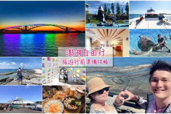 【澎湖】澎湖3~5天行程規劃這樣玩,打卡景點美食、交通租車&水上活動全攻略