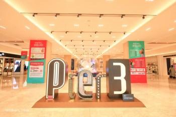 澎湖必買 Pier3 三號港澎湖昇恆昌免稅店:熱門櫃位/美食/購物/領貨重點血拼攻略!