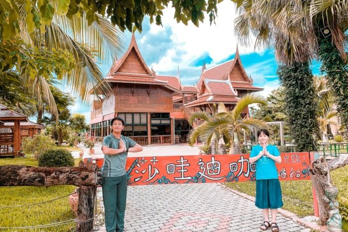 屏東景點 泰國高腳屋:真的沒出國!濃濃異國風高腳屋泰式料理餐廳,秒飛泰國玩拍趣