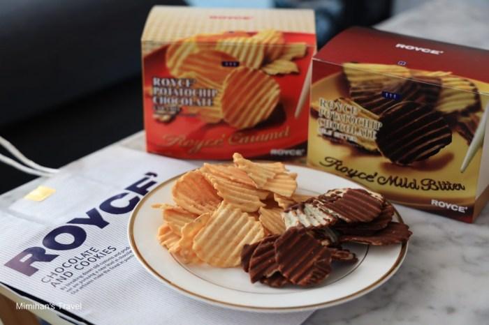 好想念日本!北海道ROYCE洋芋片巧克力、頂級生巧克力,原裝宅配到府解鄉愁專用!