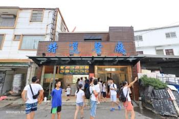 台東富岡漁港|特選餐廳:網路高評價&台東在地人推薦的特選海產店,平價好吃選擇多