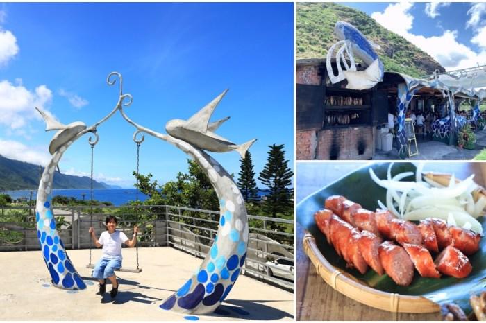 花蓮豐濱 伊娜飛魚(升火工坊旁)特色飛魚料理,浪漫IG飛魚盪鞦韆&超美海景玩拍趣