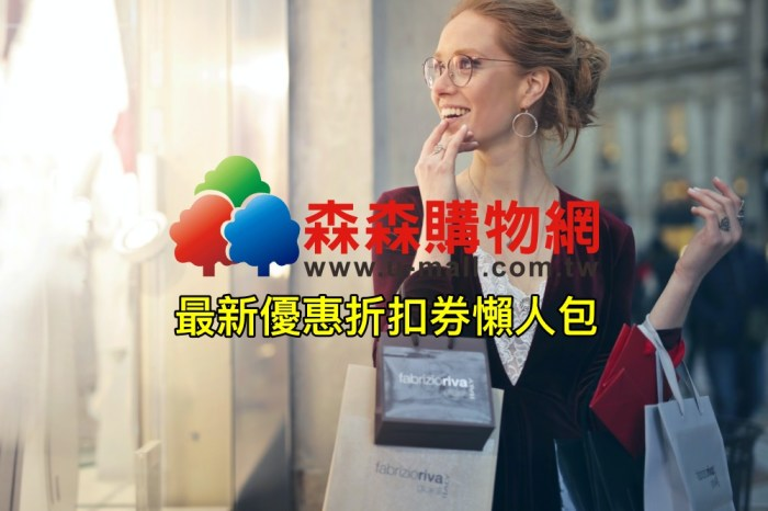 【森森購物折扣碼】Her森森購物網折價券!2021森森運費/退貨/客服電話血拼攻略