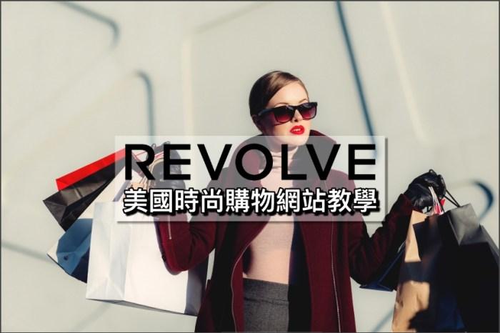 【REVOLVE教學】購物寄台灣攻略:折扣碼/運費/關稅/退貨/中文客服血拼全攻略