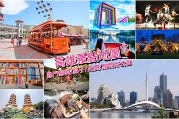 【高雄景點】2021精選30個高雄最新景點、免門票景點&親子高雄一日遊好去處