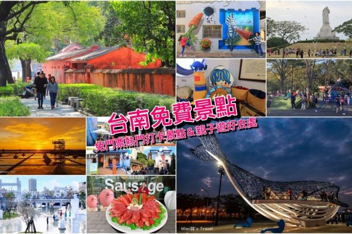 【台南景點】免門票!30+台南免費景點&免門票親子景點:小資省荷包玩台南快收藏