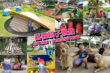 【嘉義親子景點推薦】13+嘉義親子旅遊好處去,戶外活動/體驗DIY/餵動物,小孩不無聊