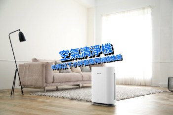 【小坪數專用】空氣清淨機推薦:人氣精選!3~10坪小空間首選低分貝&CADR適中機種