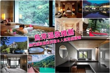 【烏來溫泉】高評價烏來溫泉飯店推薦:住宿民宿/雙人湯屋/溫泉美食,放鬆身心旅行