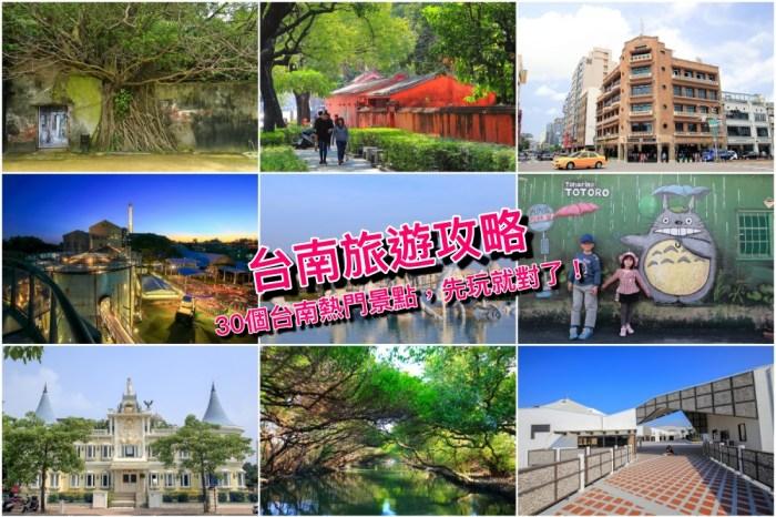 【台南景點快搜】2021這幾個先玩就對了!精選Top30台南一日遊景點玩樂推薦