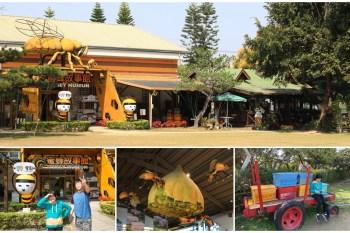 【雲林景點】蜜蜂故事館:免門票免費停車好佛心,巨大蜜蜂打卡趣!古坑親子好去處