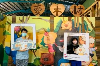 嘉義親子景點▶︎愛木村觀光工廠(附優惠門票):造訪千歲檜木爺爺,親子互動遊戲好好玩