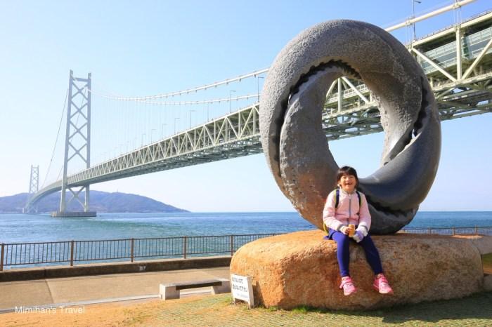 神戶景點►明石海峽大橋&舞子海上步道,世界最長跨海吊橋海景遊記/交通/票價分享