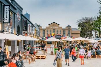 高雄駁二新拍點「HOLO Park 映像鹽埕」復古商店街、特色7D浮空劇院&高港小火車