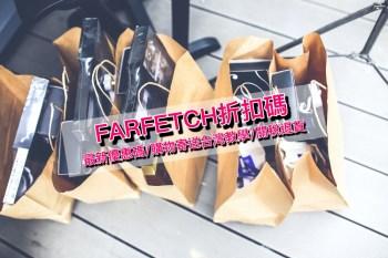 【FARFETCH折扣碼2021】FARFETCH運費關稅、必買購物建議,在家買精品就這樣簡單
