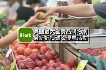 【iHerb折扣碼】iHerb最新8折優惠碼&運費關稅分享!高評價美國最大保健品購物網
