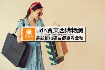 【udn折扣碼2021】udn買東西優惠折價券天天領,客服電話/運費/退貨方式全攻略