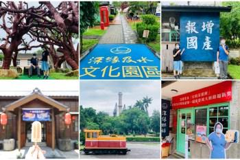【台南景點】深緣及水善糖文化園區:善化糖廠改造《我的婆婆怎麼那麼可愛》熱門拍點