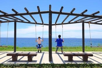 【台東景點】都蘭觀海公園:都蘭觀海平台坐擁無敵海景盪鞦韆,免費看海美拍景點