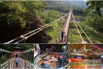 嘉義阿里山|達娜伊谷自然生態公園:忘憂谷超美吊橋、鄒族歌舞表演&部落風味料理
