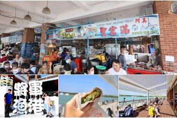 【台南景點】將軍漁港:採買新鮮魚貨拍賣&熱門美食吃吃喝喝看海景,順遊景點建議