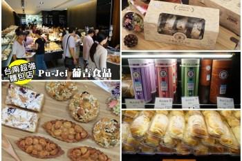 【台南美食】葡吉麵包:食尚玩家推薦!奶露麵包&羅宋麵包超經典必吃。