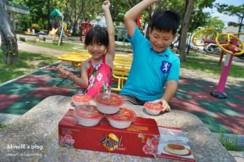 【台南美食】安平.方蘭川焦皮布丁:堅持鮮奶製作,就像小時候奶奶做的布丁;吃的開心,也更安心~