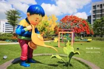 【台南景點】台積電幾米公園:超Color的豔陽天,阿勃勒、鳳凰花綻放~ 願望盛開,許諾之地,夢想成真。